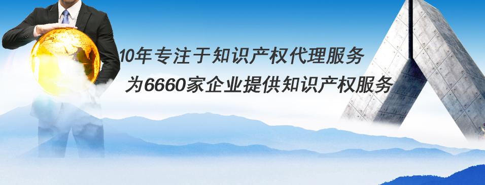 10年专注于知识产权代理服务,为6660家企业提供知识产权服务