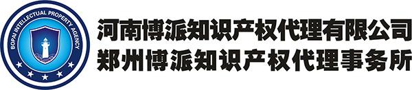 河南比特棋牌安卓版知识产权代理有限公司